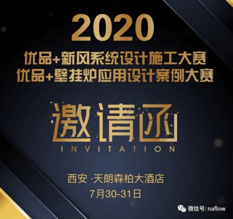 2020年全国新风行业设计安装与应用大赛即将举行