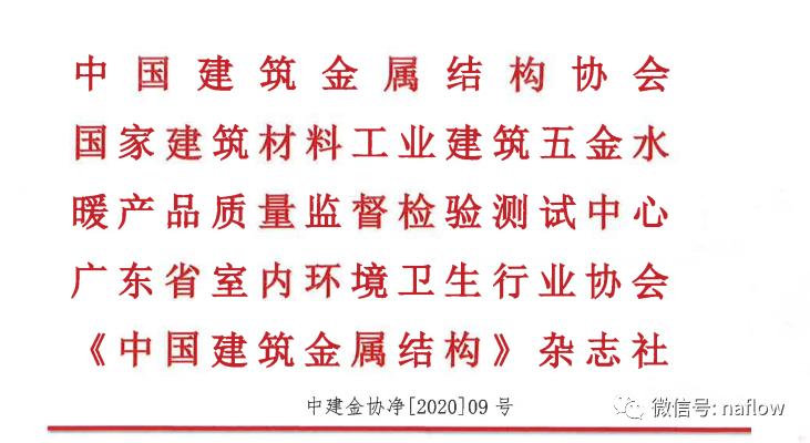"""纳风入选""""中国净化与新风行业50强企业""""!"""