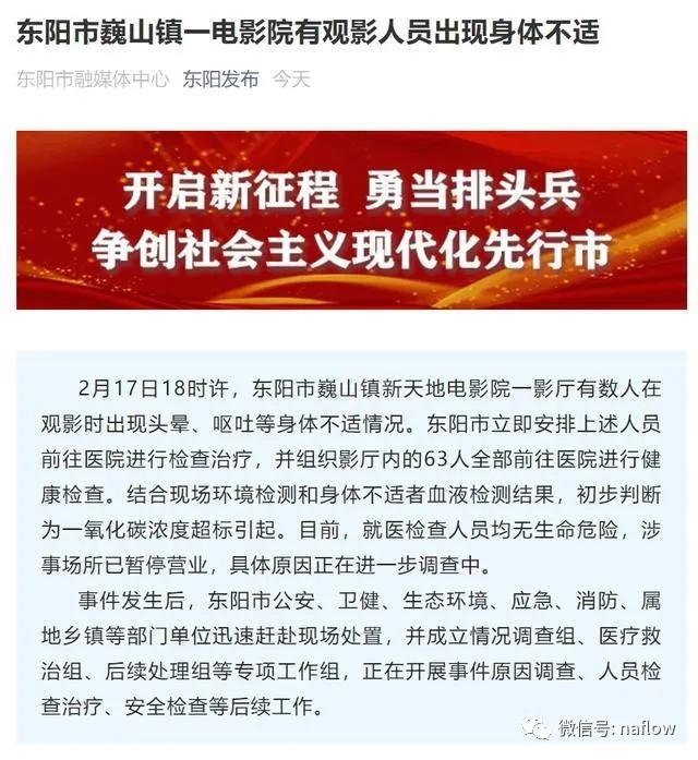 浙江东阳一影院63人一氧化碳中毒,是新风安装不规范惹的祸!